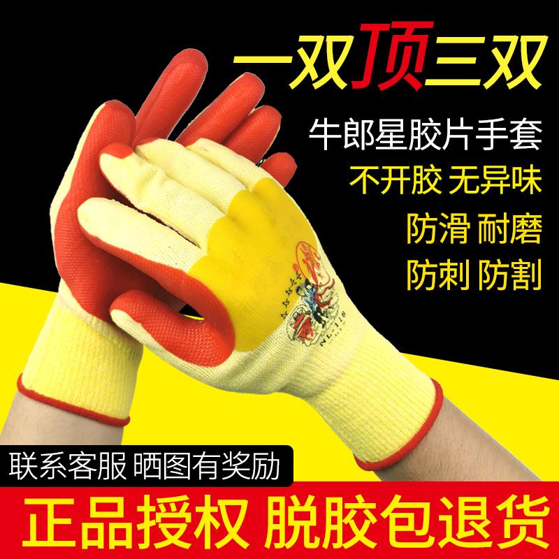 12双牛郎星黄沙胶片工地红贴手套工作劳保耐磨防护胶皮防水干活