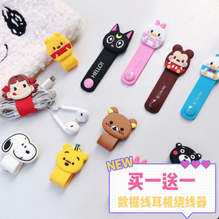 Wired headset storage artifact data cable storage buckle cable winder storage clip charging cable finishing button winding