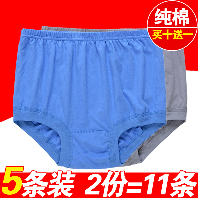 5-pack middle-aged men's underwear men's large-size elderly cotton high-waist triangle underwear plus fertilizer to increase