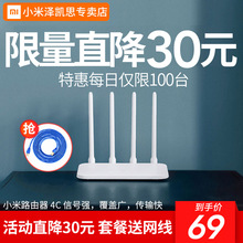 Only 69 yuan to grab millet router 4C red envelope WIFI router