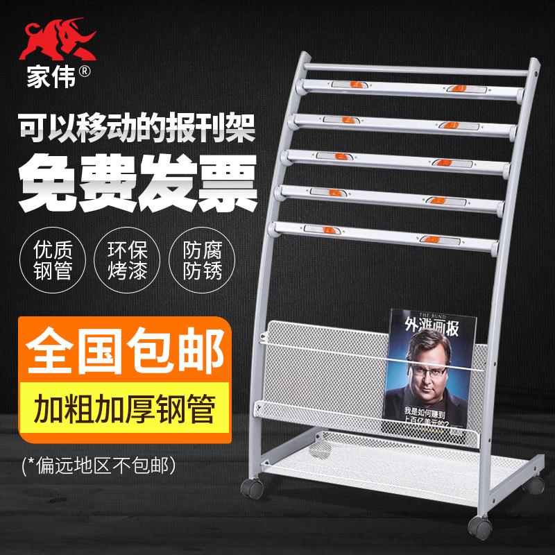 Jiawei газета журнал стойка клип газета стойка железа алюминий Рамка для забора сплавов спец. предложение бесплатная доставка по китаю