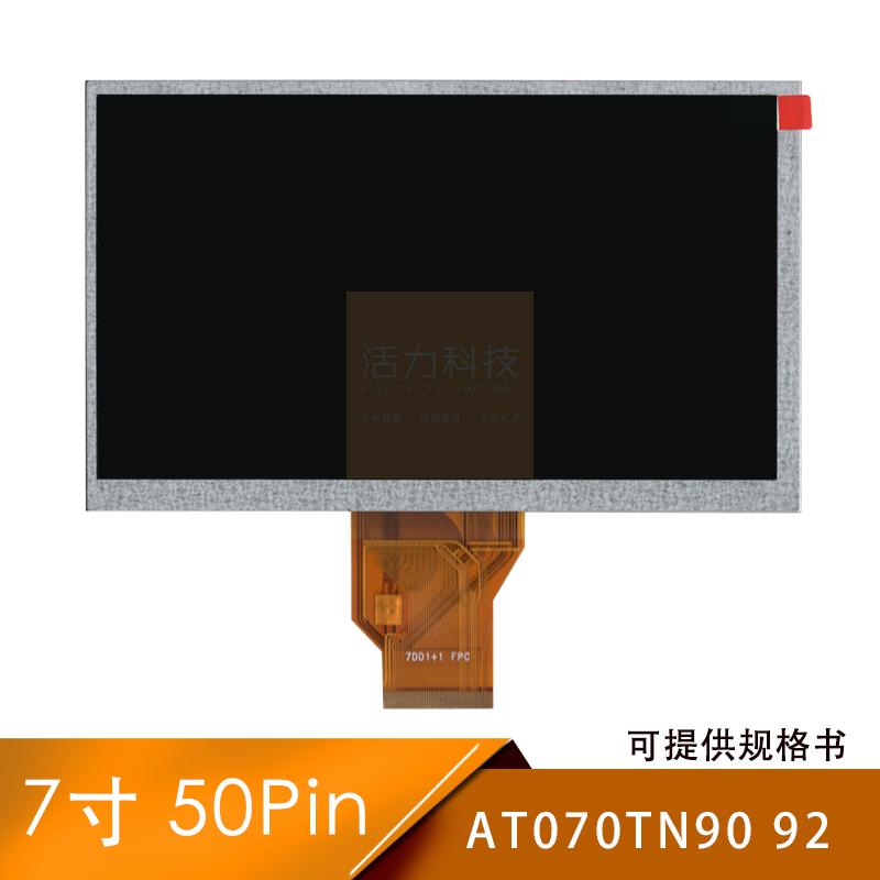 适用群创7寸50PINAT070TN90TN92V.X7DD1+1FPC液晶屏