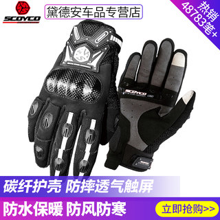 Saiyu motorcycle riding gloves male four seasons locomotive racing knight off-road anti-fall winter waterproof summer breathable