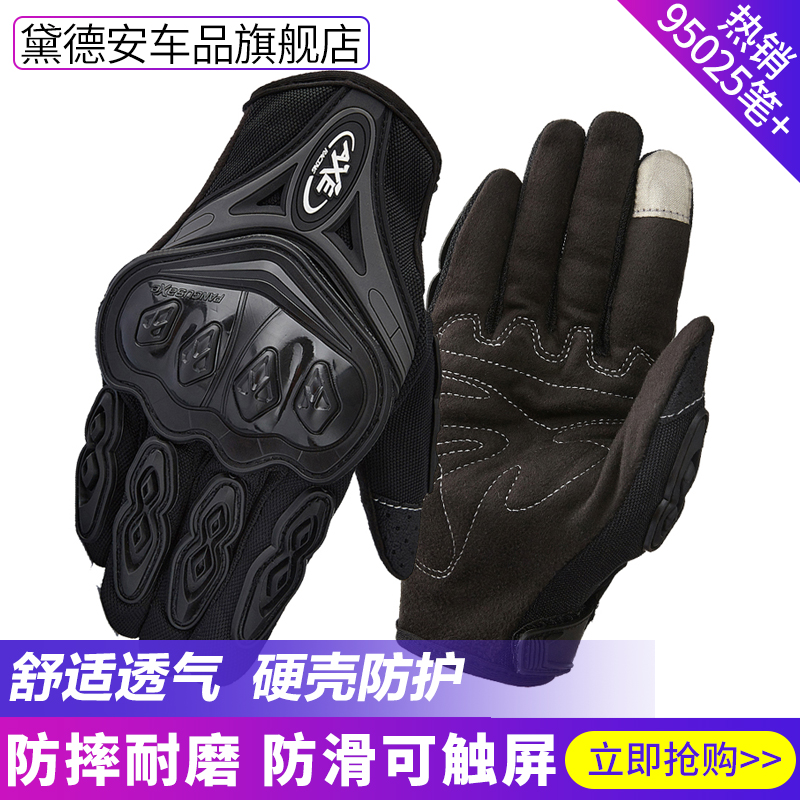 Summer motorcycle gloves Spring and autumn four seasons riding motorcycle rider fall-proof off-road racing men's full finger winter waterproof