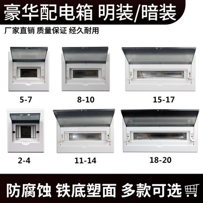 Dark distribution box household uniform weak electric box multimedia box fiber to enter the network information large set unit box