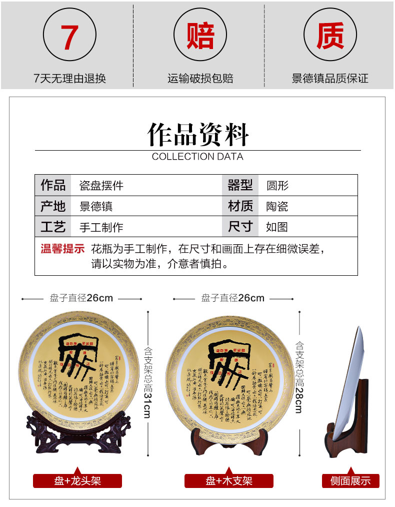 Jingdezhen chinaware paint decoration plate furnishing articles hanging plate gold modern Chinese style household adornment TV ark