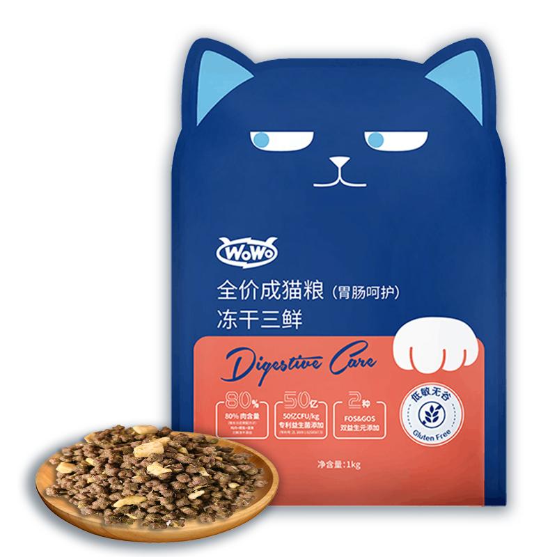 预售wowo猫粮冻干成猫专用20斤装喔喔猫主粮全价营养增肥发腮10KG