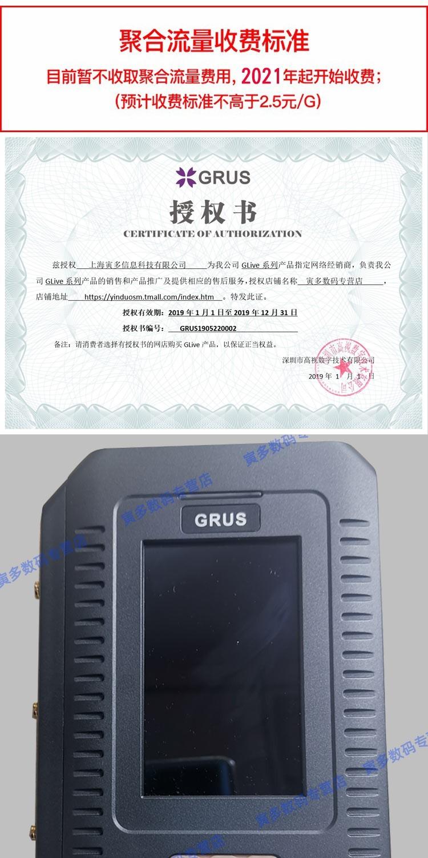高视GLive T80 SDI/HDMI双接口全网通3卡聚合4G高清直播编码器T80商品详情图
