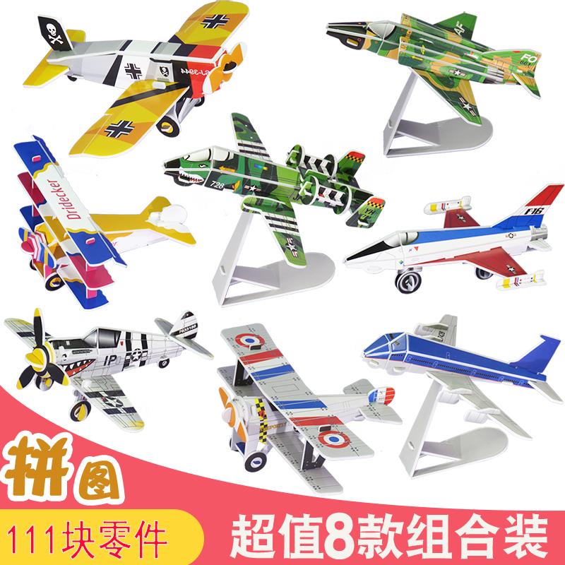 航天飞机手工拼图战斗机模型组合3d纸质拼装立体汽车军事制作玩具