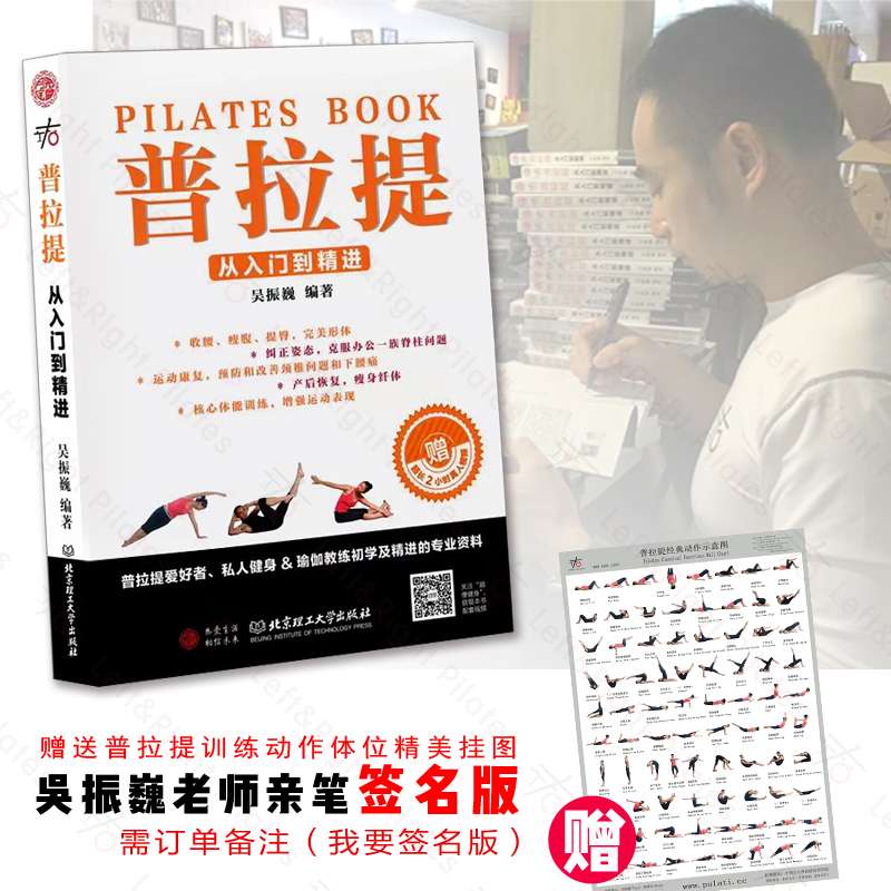 Usd 21 54 New Genuine Pilates Book Personal Trainer Fitness