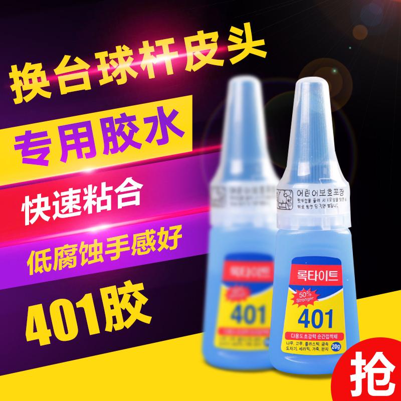 Бильразмер поляк кожа головы специальный клей вода 401 импорт из южной кореи стол кий ремонт статьи монтаж мощный быстросохнущий клей