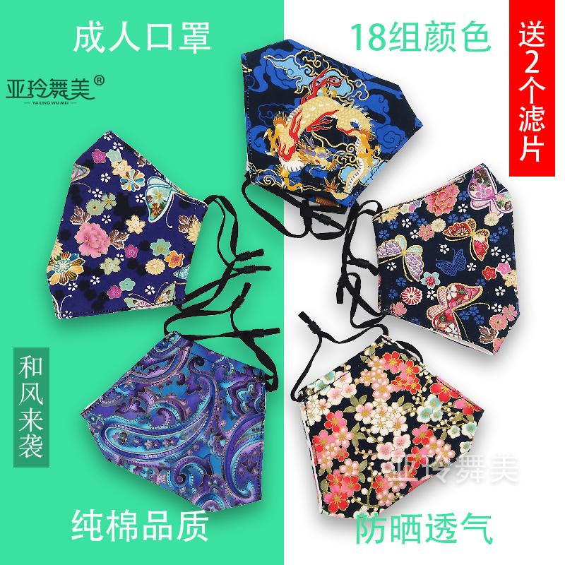 时尚和风个性四层防晒棉布可洗口罩成人男女防尘透气防雾霾过滤片