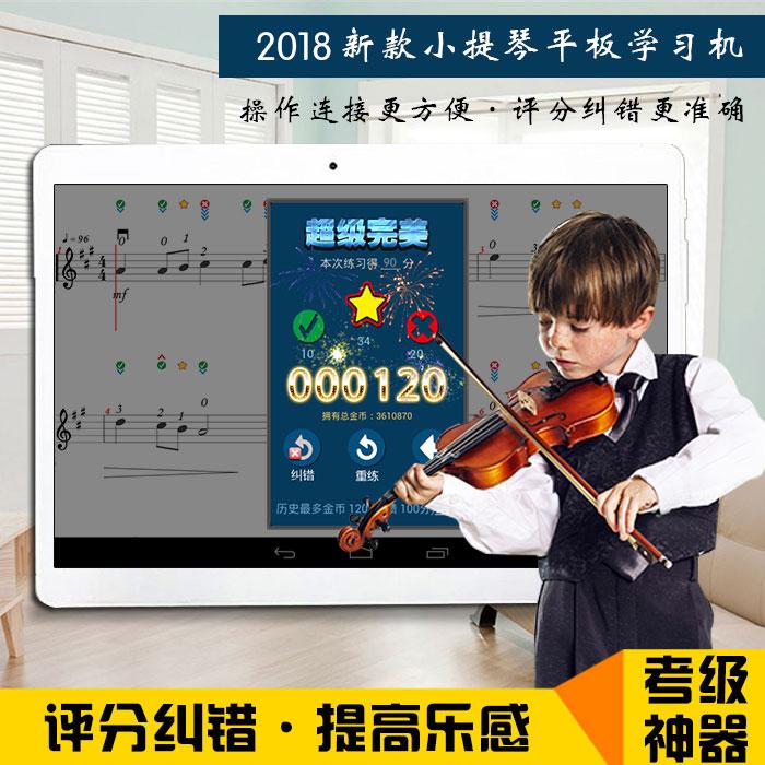 Скрипка машина для обучения / скрипка младенец / даже телевидение / применимый новичок ребенок для взрослых для десять уровень