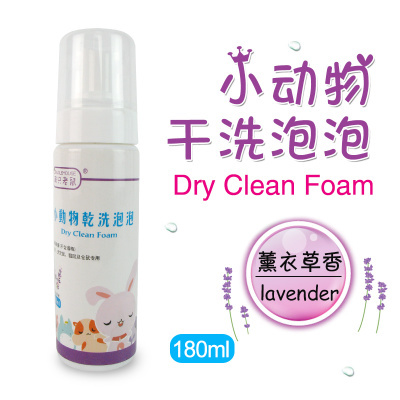 Small animal dry cleaning bubble hamster rabbit guinea pig squirrel bath  liquid prevention of skin diseases
