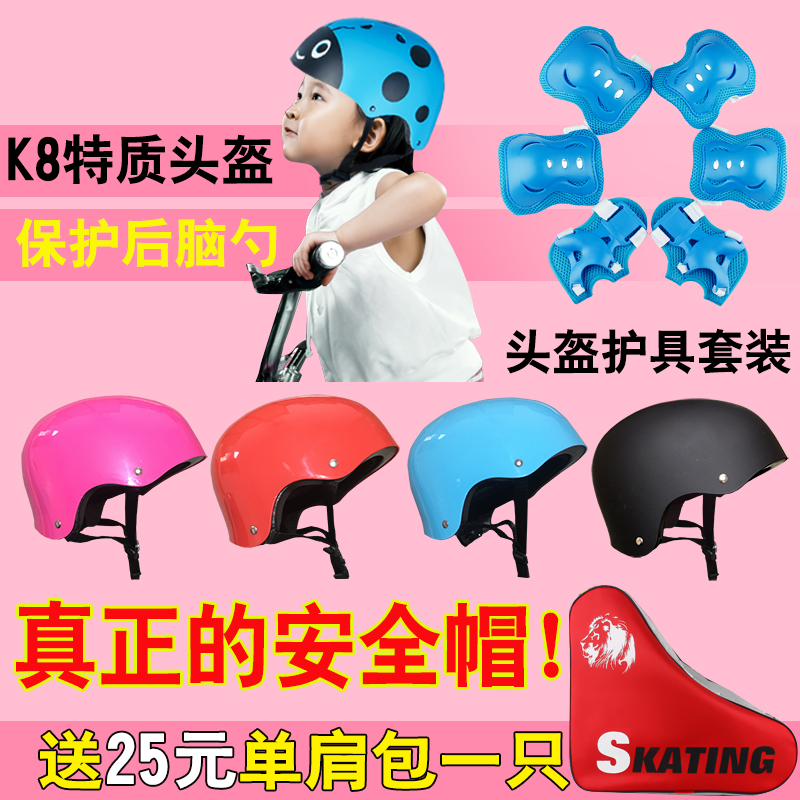 K8特质头盔儿童护膝护腕护肘护具套装自行车滑板溜冰旱冰鞋平衡车