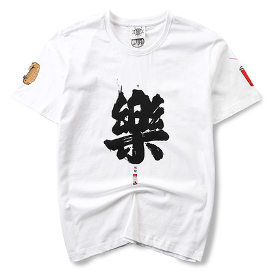 Chinese tide brand Chinese style ethnic text T men's short-sleeved T-shirt compassionate male half sleeve Coke chicken wings