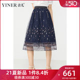 Yinger YINER Yiner shopping mall with the same paragraph women's summer 2021 new fashion net yarn A-line skirt skirt