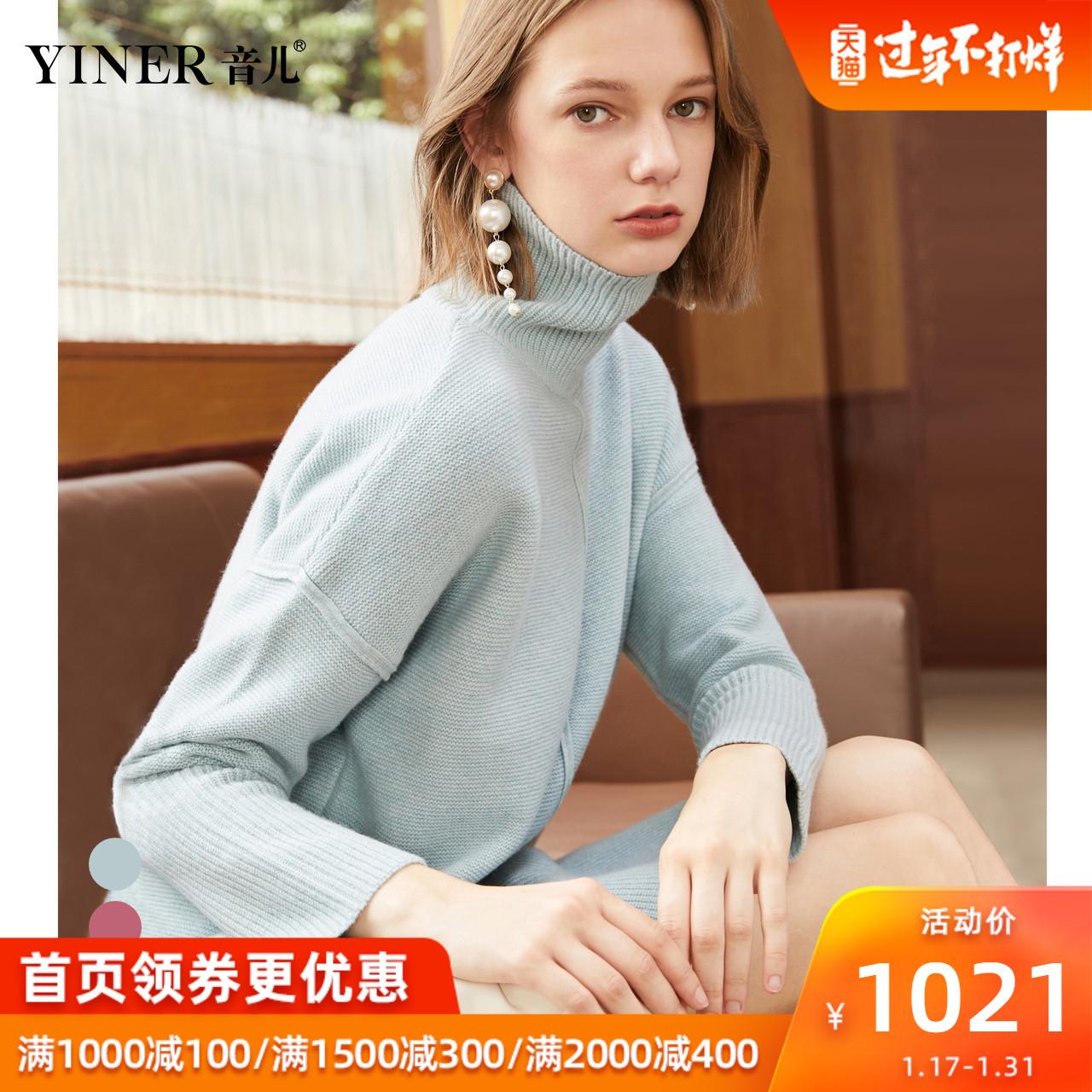 YINER羊毛高领2019冬新款纯色女装音儿中长款宽松纯时尚针织衫