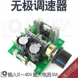 DC motor controller no extreme speed control switch 无极 transmission 12-40V table saw electric drill no extreme speed