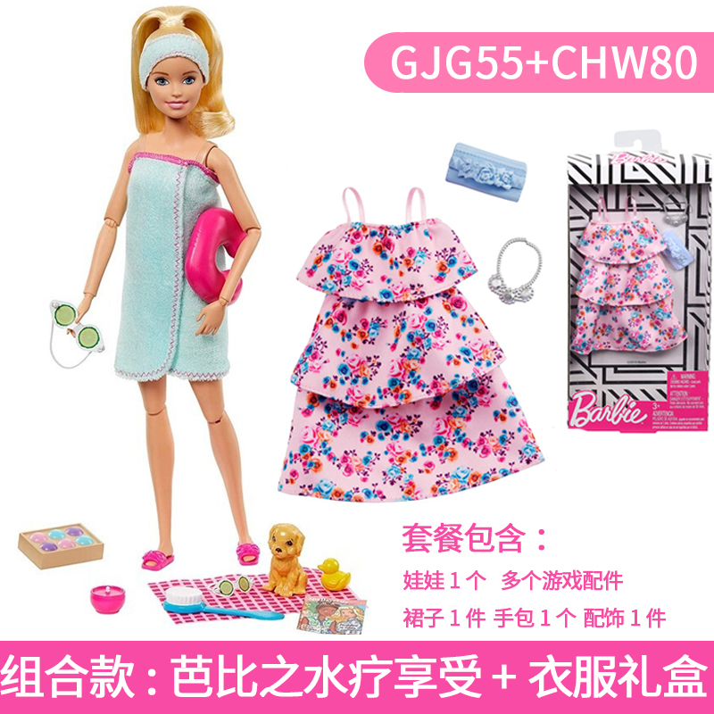 Combination: 11 Joint Movable Spa Barbie + Floral Dress Skirt