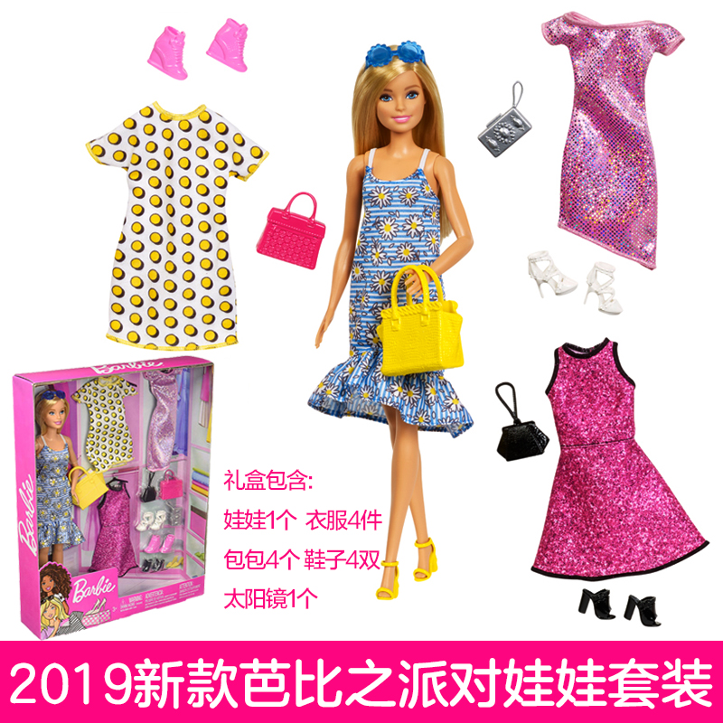 [5 Joint Movable Doll + 4 Pieces Of Clothes And More Shoes Accessories] Barbie Party Set