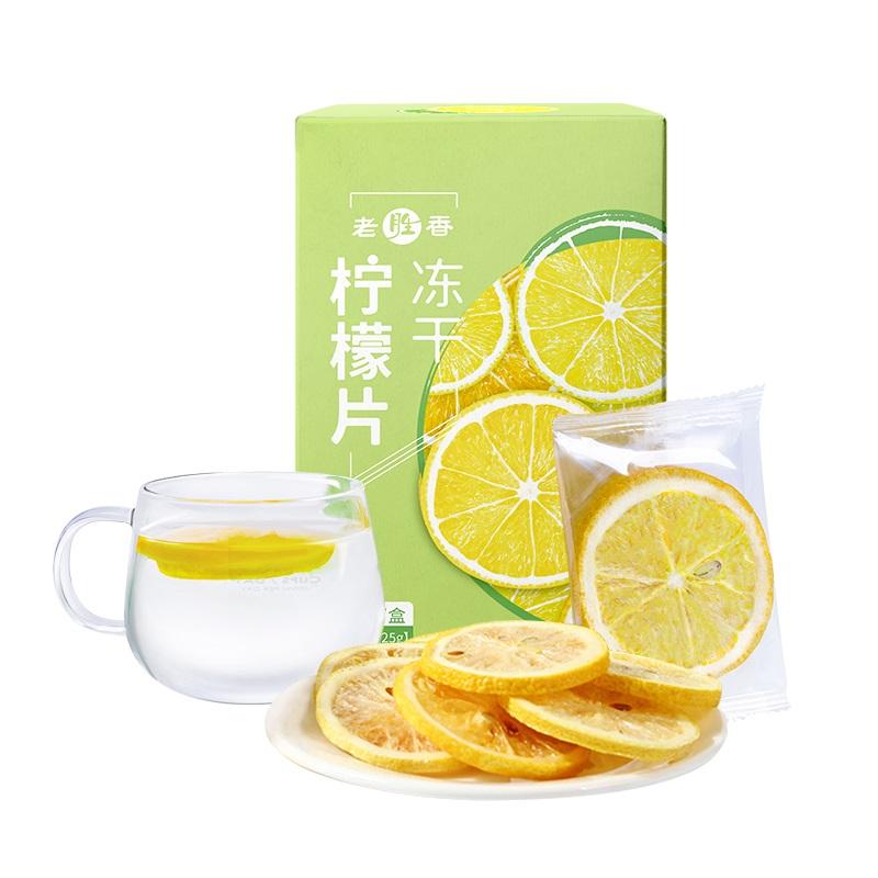 买1发3柠檬片泡茶干片蜂蜜冻干柠檬片泡水花草茶水果干茶叶小袋装
