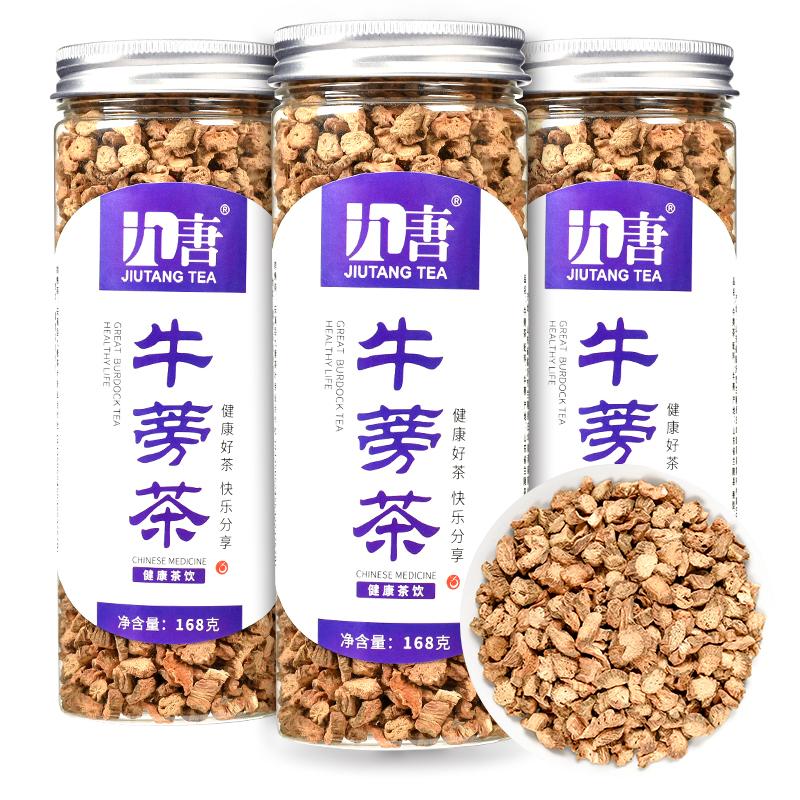 黄金牛蒡茶正品168g罐装