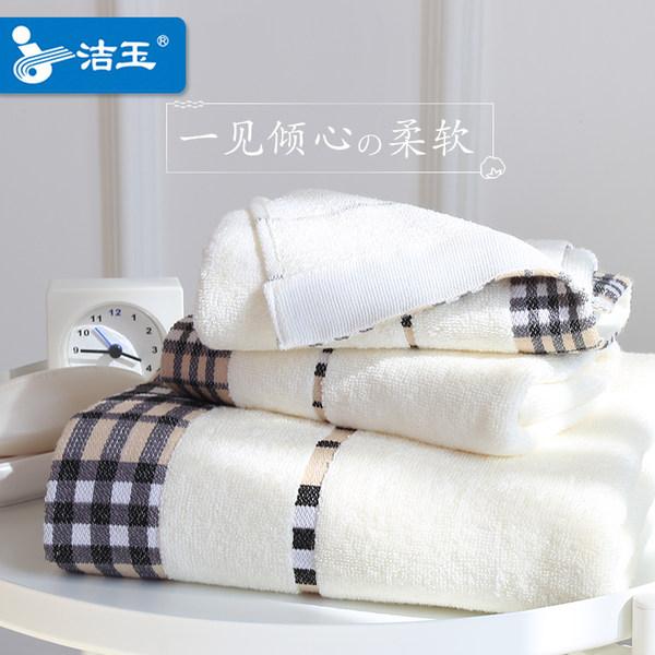 孚日洁玉 全棉 浴巾1条+毛巾2条 优惠券折后¥29.9包邮(¥34.9-5)多色可选