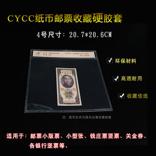 CYCC4 double opening banknote protection sleeve banknote holder hard rubber sleeve stamp banknotes grading coin collection
