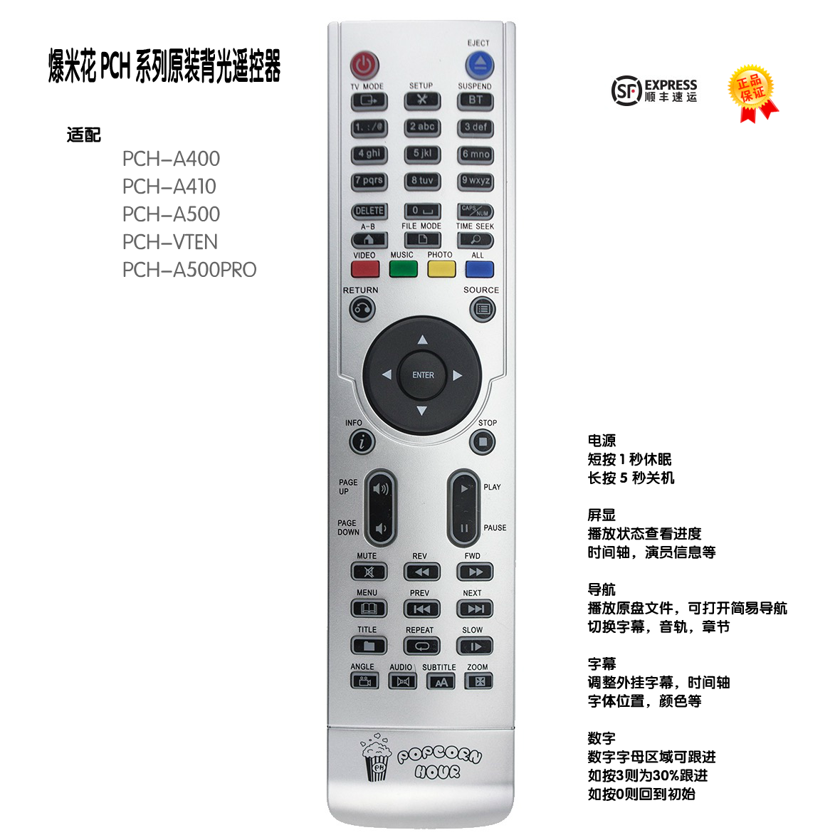 Popcorn PCH series VTEN A400 A410 A500 original with backlight luminous  remote control