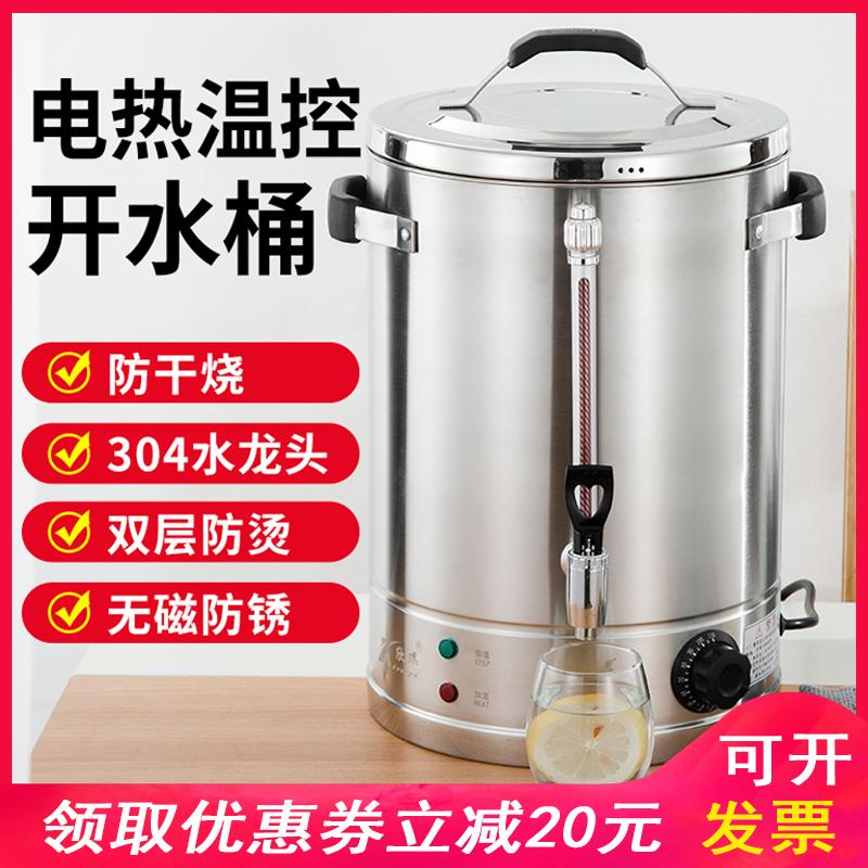 水桶开食堂不锈钢烧水桶保温桶大容量v水桶桶商用电热热水餐厅桶