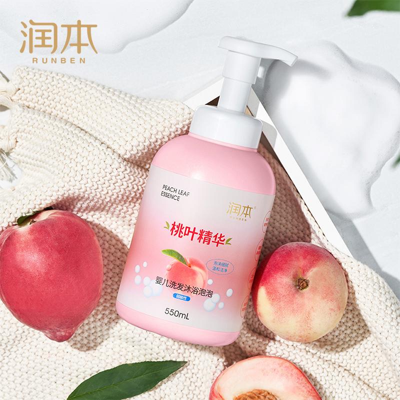 【润本】550ml婴儿洗发沐浴露二合一