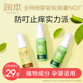 Baby mosquito repellent spray, children's outdoor anti mosquito bites artifact, mosquito repellent liquid, toilet water, mosquito repellent water