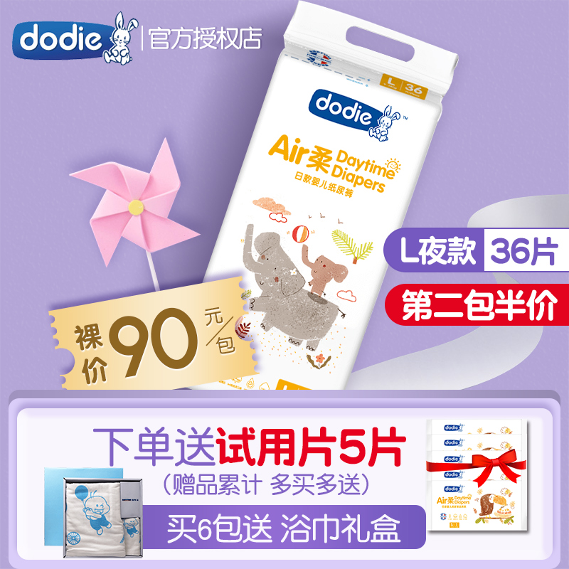 Naked price 90 yuan bag) Dodie diapers L Air soft day baby diapers breathable official Duddy.