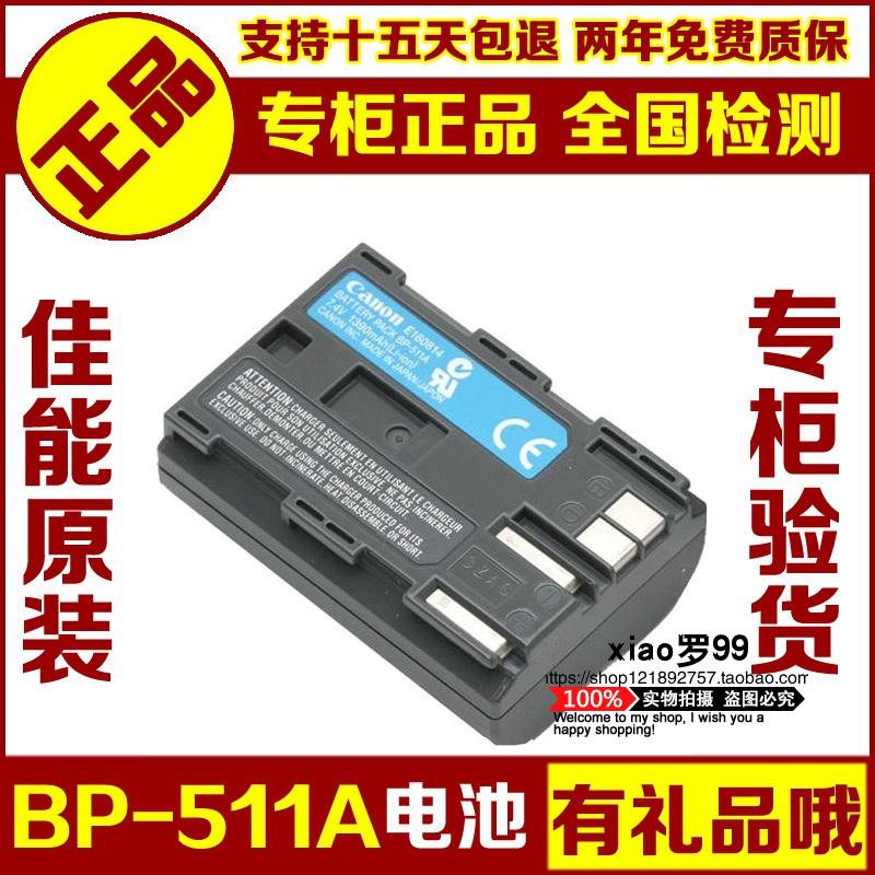 BP-511A20D电池40D佳能相机5050DD55DGDGDG6单反数码原装30DG53005300D电池