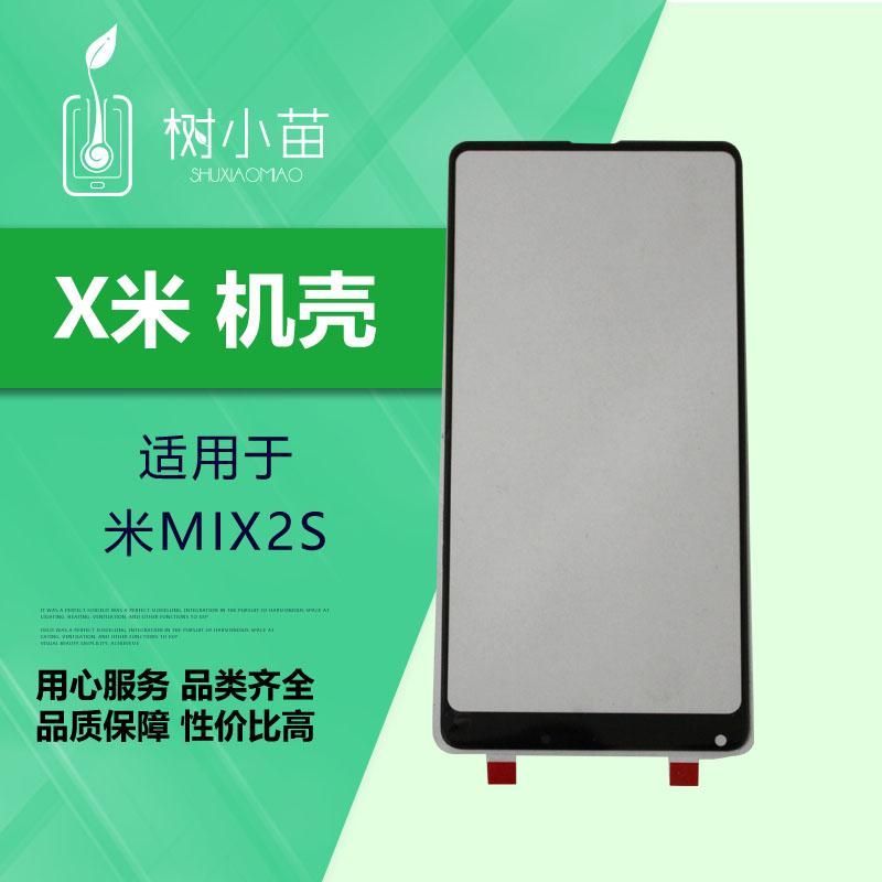 纵月屏幕适用小米Mix2S盖板小米 Mix 2S触摸屏玻璃总成内外屏液晶