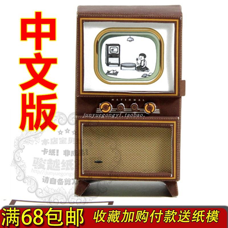 Miễn phí vận chuyển trên 68 trẻ em lao động tay chân cha mẹ-trẻ em Mô hình giấy 3D Tự làm nhà cổ điển đen trắng TV phiên bản Trung Quốc - Mô hình giấy