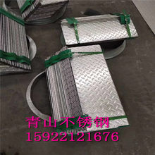 Stainless steel pattern 201 304 anti-skid steel plate 2mm3mm stair treads custom embossed plate cutting zero processing