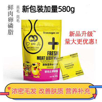 Shijia fresh meat lecithin granules 580g pet dog cat Mei Mao skin care supplement nutrition health products snacks