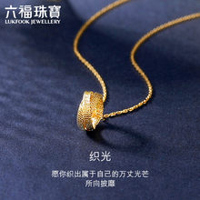 Luk Fook Jewellery Goldstyle Woven Light Gold Pendant Set Chain Gold Necklace Female Pricing HMA15I30006-TB