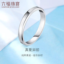 Liufu Jewelry PT950 Platinum Ring Men's True Love is like the early couple to ring the price of a gold price F63TBPR0005