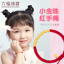 Luk Fook Jewelry glossy gold beads gold bracelet children bracelet braided gold-denominated funds B01TBGB0092
