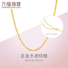 Luk Fook Jewellery Gold Necklace Simple Water Wave Plain Circle Pure Gold Necklace Women's Fine Price B01TBGN0017