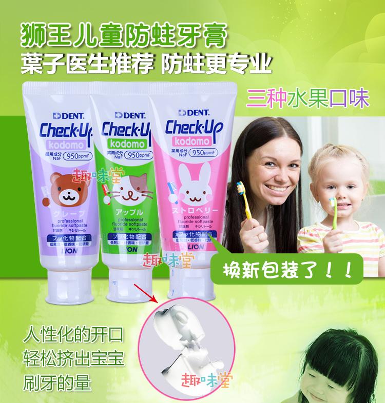 愛牙牙 日本獅王DENT Check-up齲克菲2兒童3牙膏5寶寶6可吞咽防蛀含氟8歲