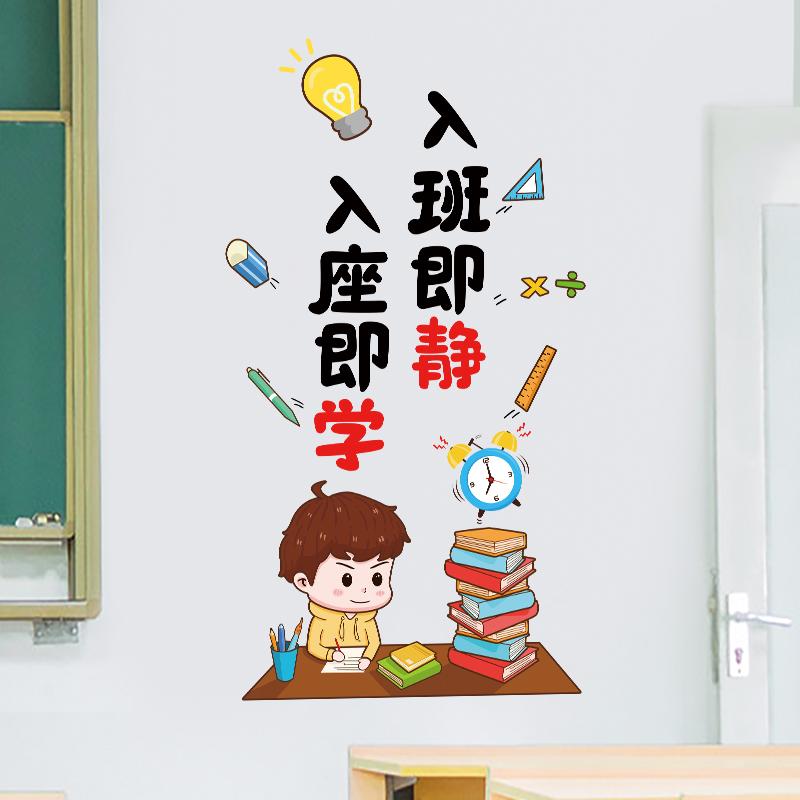 教室卡通文化小学墙励志创意班级装饰墙贴幼儿园墙面布置贴纸自粘