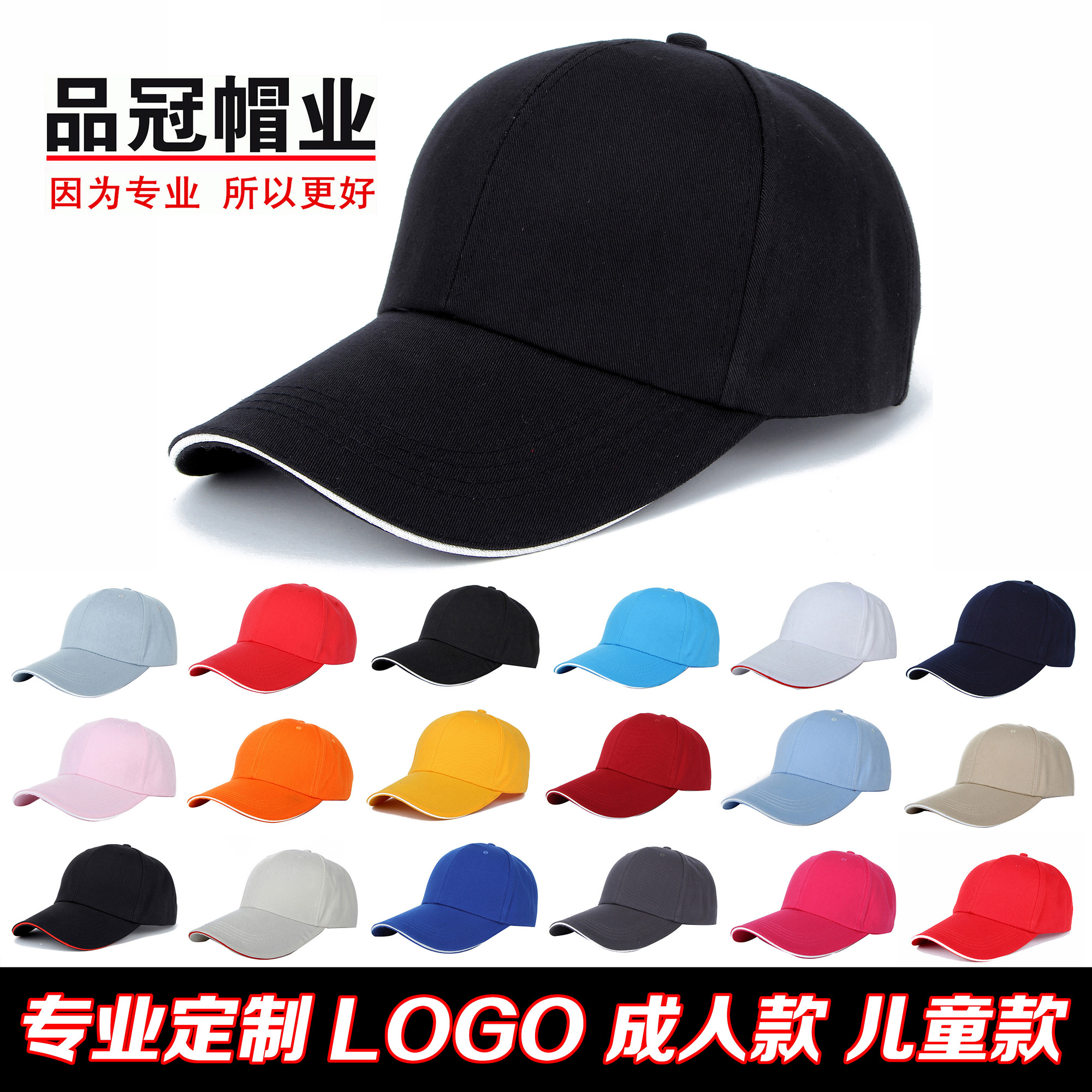 Baseball cap advertising cap custom logo printing embroidery team custom  children s sun cap men s and women s hats 81322e50f