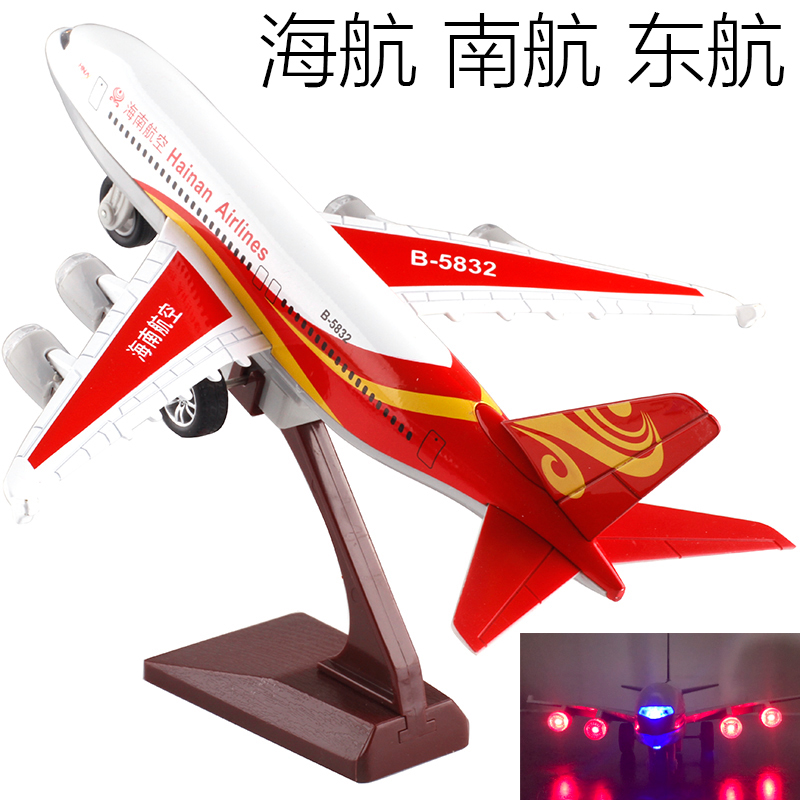 金属仿真A380南航东航海南航空合金飞机模型玩具声光客机收藏摆设