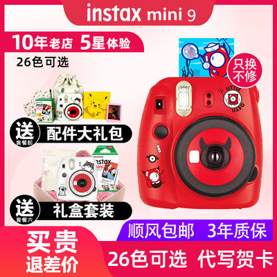 Fuji Listed mini9 self-contained beauty camera student contained an imaging photo paper mini8 upgrade