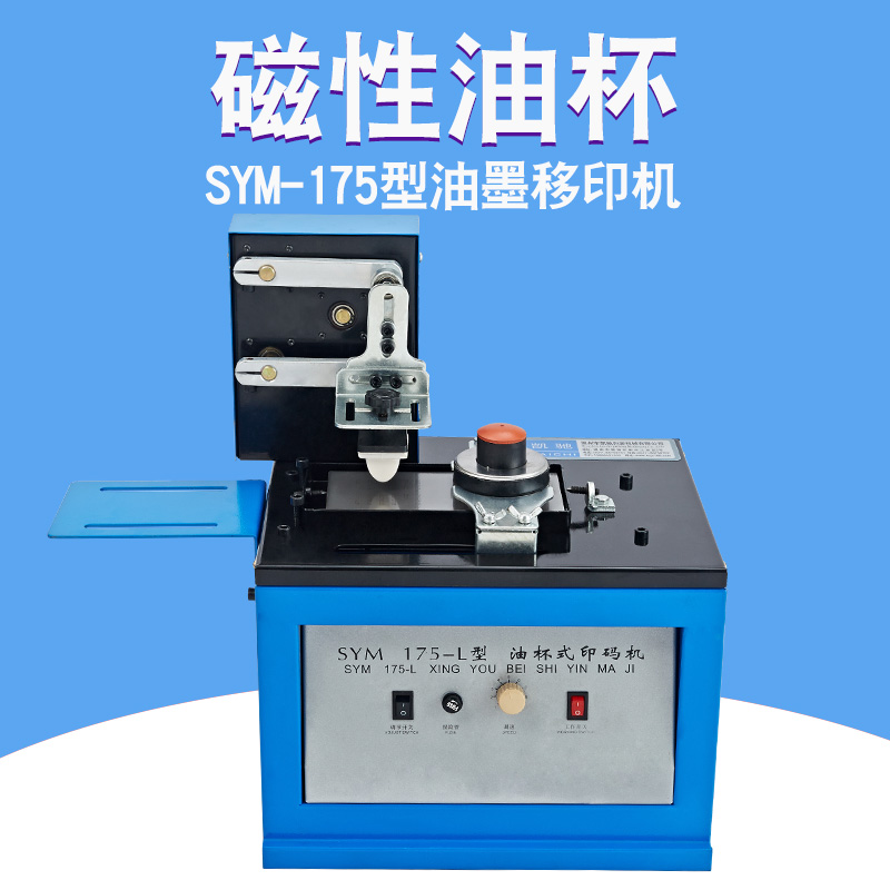 SYM-175 type ink pad printing machine bottle cap digital code printing  machine printing machine production date electric imitation inkjet printer
