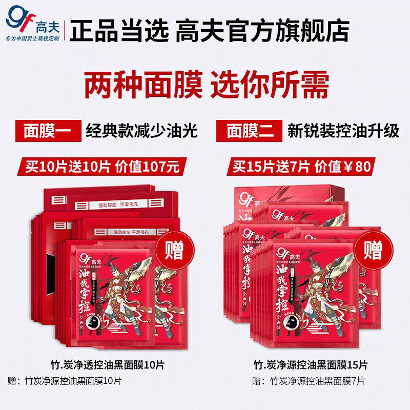 上海家化 高夫 男士竹炭净源控油黑面膜 20片 双重优惠券折后¥49包邮